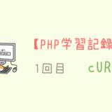 PHP学習記録 1回目 cURL